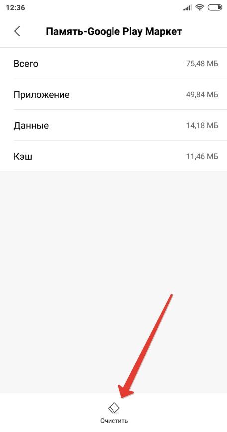 Очистка памяти телефона