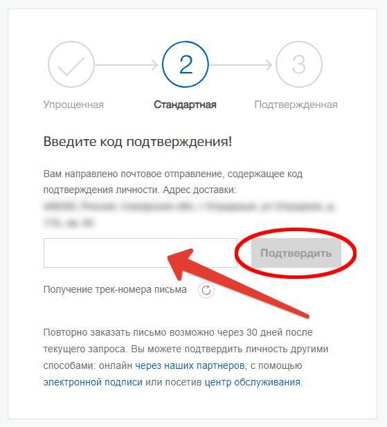 Как зарегистрировать электронную подпись (эцп) на госуслугах
