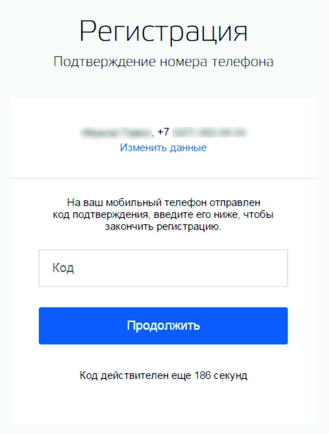 Как подтвердить учётную запись Госуслуги через приложение Сбербанк онлайн