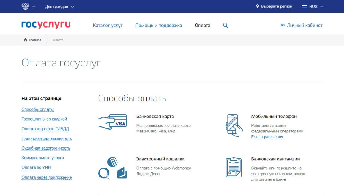 Инструкция по оплате госпошлины через портал Госуслуги с помощью интернета