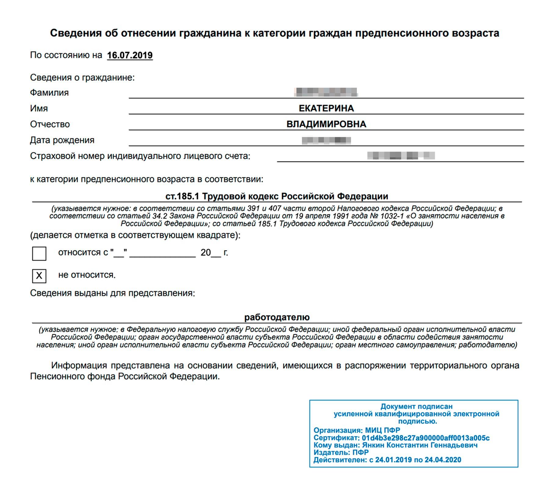 Справка о статусе предпенсионного возраста как получить казахстанскую пенсию в россии