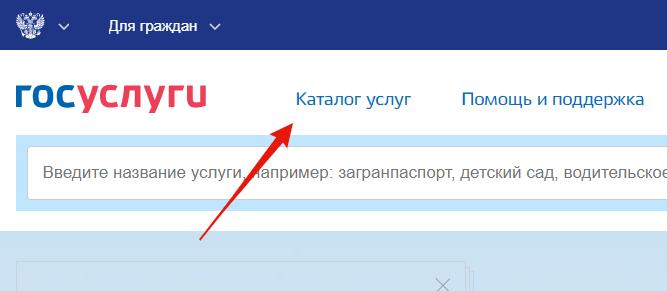 Каталог услуг на портале
